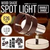 【SIS卸】◆NEW◆木製柄/スポットライト◆2カラー◆即納◆ST5340◆