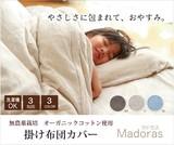 【新生活】【直送可】洗える布団カバー オーガニックコットン『マドラス 掛け布団カバー』
