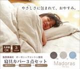 【新生活】【直送可】洗える布団カバー3点セット オーガニックコットン使用『マドラス』