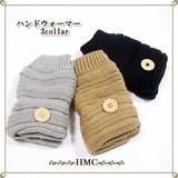 ○ NEW ニット アームウォーム 指なし手袋 3カラー ○