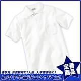 【スクール定番】鹿の子半袖ポロシャツ(100cm〜160cm)