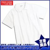 【スクール定番/SS】鹿の子半袖ポロシャツ(100cm〜160cm)