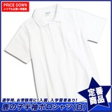 for School Kanoko Short Sleeve Polo Shirt