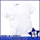 【スクール定番】男女兼用 丸首半袖体操着(120cm〜170cm)