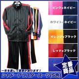 RUN MAX シャドーブリスター上下スーツ/ジャージ/セットアップ(120cm〜160cm)白×黒追加しました!