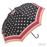 【★特価50%OFF★】【雨傘】長傘 ドット×ボーダー