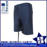 【スクール定番/実績商品】スクール水着 海パン/セミロング 男児(110cm〜170cm)