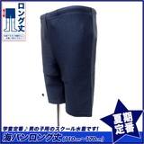 【スクール定番/実績商品】スクール水着 海パン/ロング 男児(110cm〜170cm)
