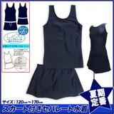 【スクール定番/実績商品】スクール水着 スカート付きセパレート 女児(120cm〜170cm)