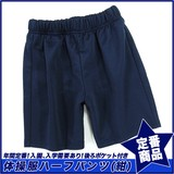 【スクール定番】後ろポケット付きハーフパンツ(紺)/体操服/男女兼用(120cm〜170cm)