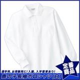 【スクール定番】鹿の子長袖ポロシャツ(100cm〜160cm)