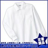 【スクール定番/AW】鹿の子長袖ポロシャツ(100cm〜160cm)