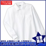 【スクール定番/実績商品】鹿の子長袖ポロシャツ(100cm〜160cm)