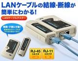子機が取外し可能な簡単操作のLANケーブルテスター<ケーブル・通信機器・測定器>