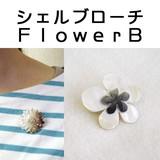 ■2015SS 新作■ Shellブローチ FlowerB