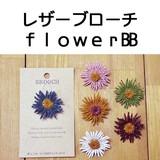 ■2015SS 新作■ レザーブローチ flower BB