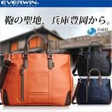 【日本製】【EVERWIN】ビジネスバッグ メンズ レディース 革付属 軽量