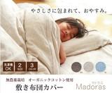 【新生活】【直送可】洗える敷き布団カバー オーガニックコットン