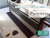 【新生活】【直送可】キッチンマット ウォッシャブル 『ピレーネ』44×120cm