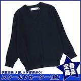 【スクール定番】スクールVセーター ウール混 学童(100cm〜170cm)