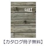 【カタログ冊子無料】株式会社ガルト カタログ 3冊セット