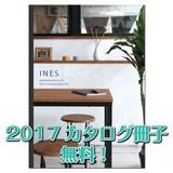 【新生活】【カタログ冊子無料】株式会社永井興産 INES 総合カタログ