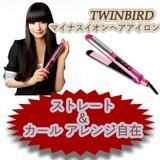TWINBIRD(ツインバード) マイナスイオンヘアアイロン