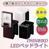 TWINBIRD(ツインバード) LEDベッドライト