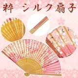 【和 日本 雑貨】粋・シルク扇子 センス 和雑貨 桜 サクラ 花 おしゃれ かわいい 春 インバウンド