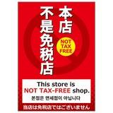 ポスターA5判・A4判 当店は免税店ではございません