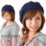 (SK5301)UV 春夏 ニットベレー帽 帽子 サマーコットン ニットベレー帽 ベレット サイズフリー