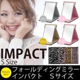 【新生活】【直送可】【新商品】フォールディングミラーIMPACT(S)【ヒョウ】【ゼブラ】【送料無料】