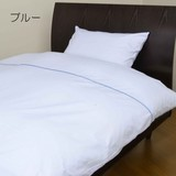 【ベーシックカラー1/日本製】綿100% 日本製無地カラー布団カバーシリーズ