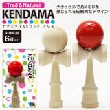 日本が誇る伝統玩具「けん玉」★トラッド&ナチュラル けん玉★