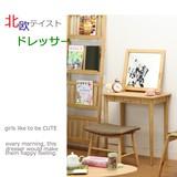 【ル・レーヴェシリーズ】女の子の憧れ!毎日使えばHAPPYに!ドレッサーミラー&テーブル