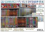 【子供/キッズ/DVD】よいこのたのしいプレゼント40タイトル/トムジェリ/ミッキー/ドナルド/まとめ