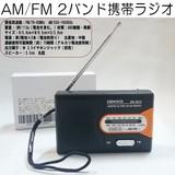 【AM/FM 2バンド携帯ラジオ】ポケット-スリムラジオ
