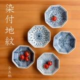 【白山陶器】染付地紋 八角小鉢<波佐見焼>