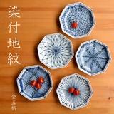 【白山陶器】染付地紋 八角取皿<波佐見焼>