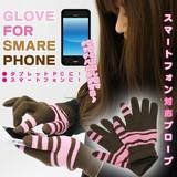 【在庫限り】★スマートフォン対応グローブ★