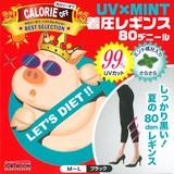 【カロリーオフ】UV×MINT 着圧レギンス 80デニール