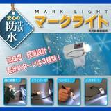 【在庫限り】高輝度・軽量設計!発光パターンは3種類!★マークライト 7883★