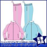 【スクール定番/AW】ブリスタースーツ/ジャージ(100cm〜160cm)