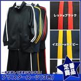 【スクール定番】ブリスタースーツ/ジャージ(100cm〜160cm)