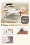 【直送可】カジュアルコタツ(折脚) KOT-7333-60(送料無料)