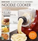 【SIS卸】◆NEW◆キッチン家電◆簡単に麺が作れる!◆ヌードルメーカー◆即納◆