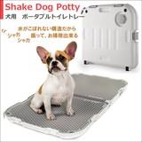Shake Dog Potty