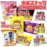 【お菓子 セット】定番スナック2種BIGBOX 駄菓子 お菓子 特大 景品 スナック菓子