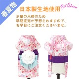 Pet S/S Floret Pattern Yukata Dog Wear