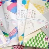 日本製グッドデザイン賞受賞シリーズ【JapaneseStyle】 harenohi てぬぐい&ハンカチ